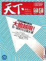 天下雜誌 第595期 2016/04/13