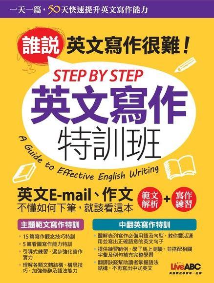 STEP BY STEP 英文寫作特訓班
