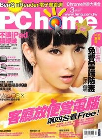 PC home 電腦家庭 03月號/2010 第170期