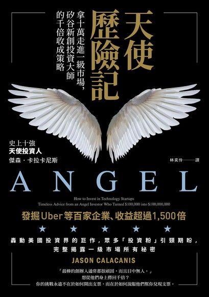 天使歷險記