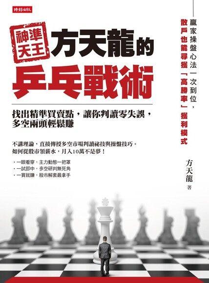 神準天王方天龍的乒乓戰術