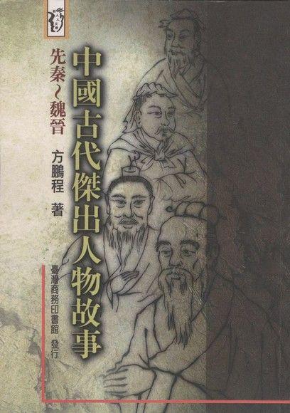 中國古代傑出人物故事(先秦~魏晉)