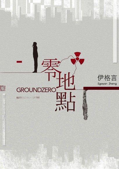 零地點 GroundZero【試讀版】