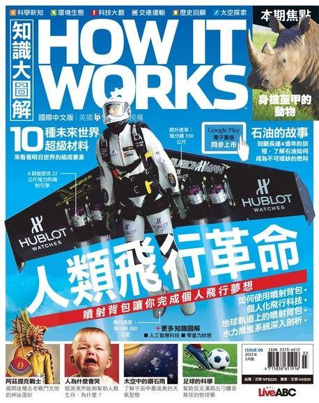 HOW IT WORKS知識大圖解國際中文版 03月號/2015 第6期
