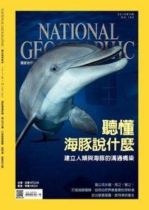 國家地理雜誌2015年5月號