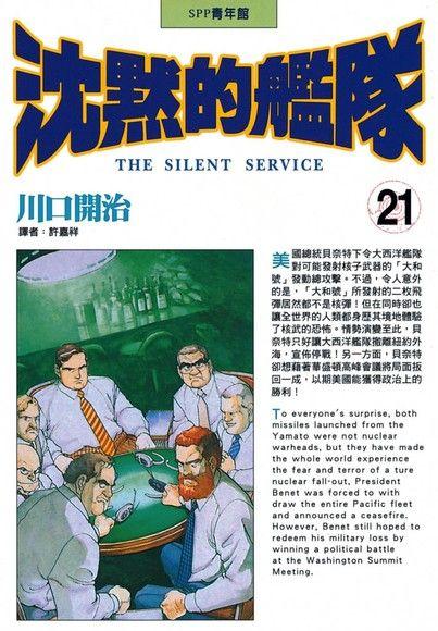沈默的艦隊(21)