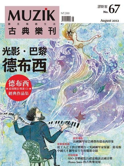 MUZIK古典樂刊 08月號/2012 第67期 (右翻)