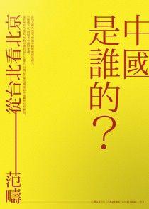 中國是誰的?