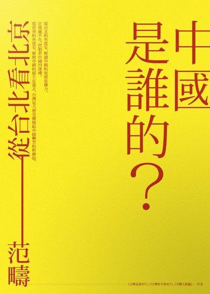 中國是誰的?從台北看北京