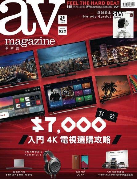 AV magazine雙周刊 620期 2015/05/26