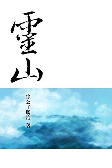 靈山(卷一)