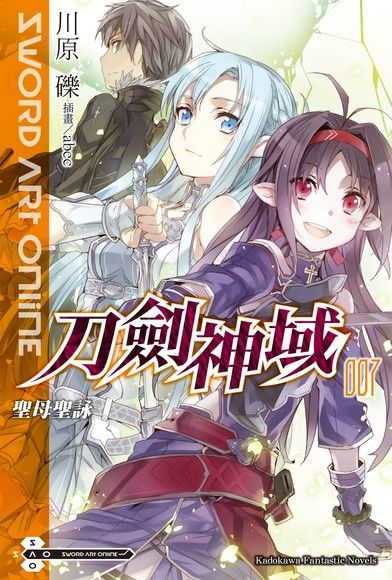 Sword Art Online 刀劍神域 (7)(小說)