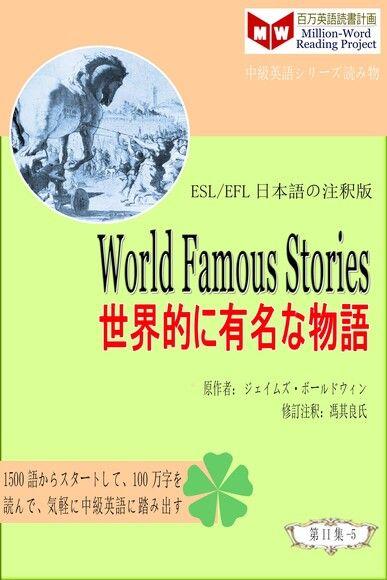 World Famous Stories 世界的に有名な物語 (ESL/EFL日本語の注釈版)
