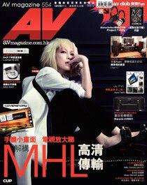 AV magazine周刊 554期
