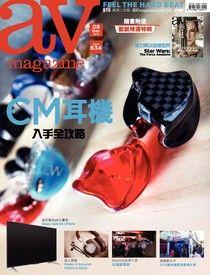 AV magazine雙周刊 634期 2015/12/08
