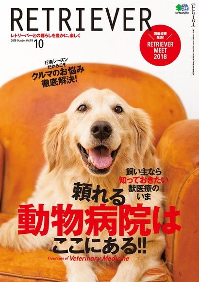 RETRIEVER 2018年10月號 Vol.93 【日文版】