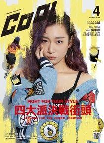 COOL流行酷報 04月號/2018 第248期