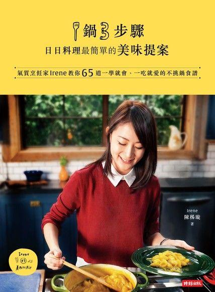 1鍋3步驟, 日日料理最簡單的美味提案: 氣質烹飪家Irene教你65道一學就會、一吃就愛的不挑鍋食譜