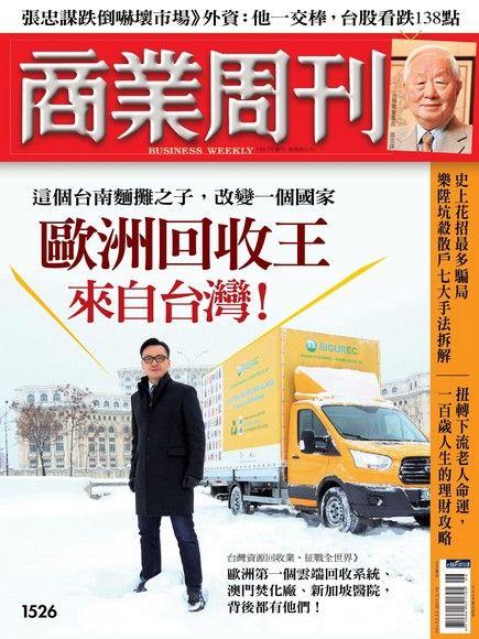 商業周刊 第1526期 2017/02/08