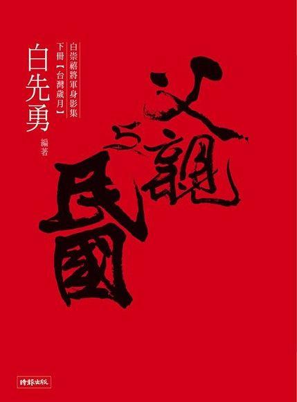 父親與民國:白崇禧將軍身影集(下)台灣歲月