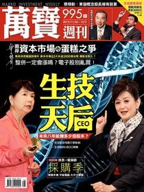 萬寶週刊 第995期 2012/11/23