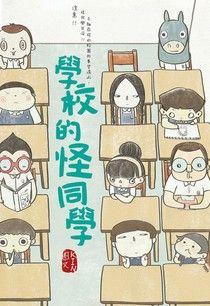 塗鴉日記03:學校的怪同學