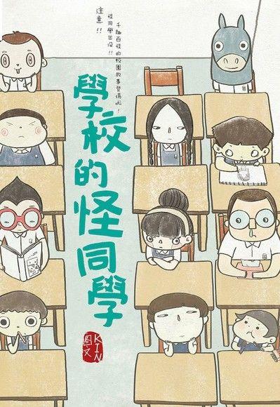涂鸦日记03:学校的怪同学(简体版)