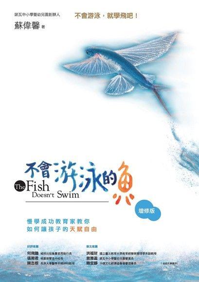 不會游泳的魚(增修版)