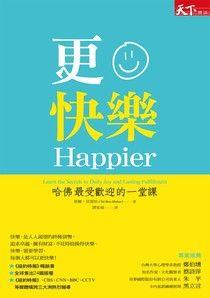 更快樂:哈佛最受歡迎的一堂課