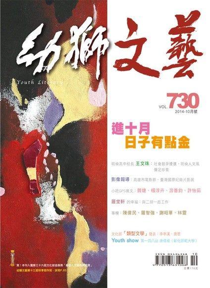 幼獅文藝2014.10月號 精選版