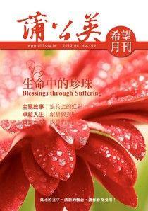 蒲公英希望月刊04月號/2013 第169期