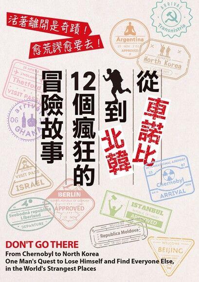 從車諾比到北韓,12個瘋狂的冒險故事