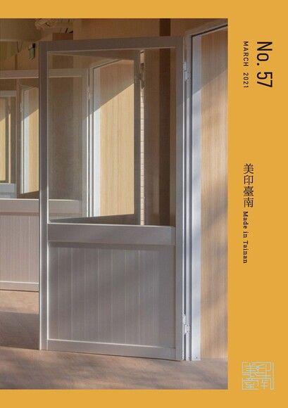 美印臺南 Made in Tainan 57期 2021年03月出版