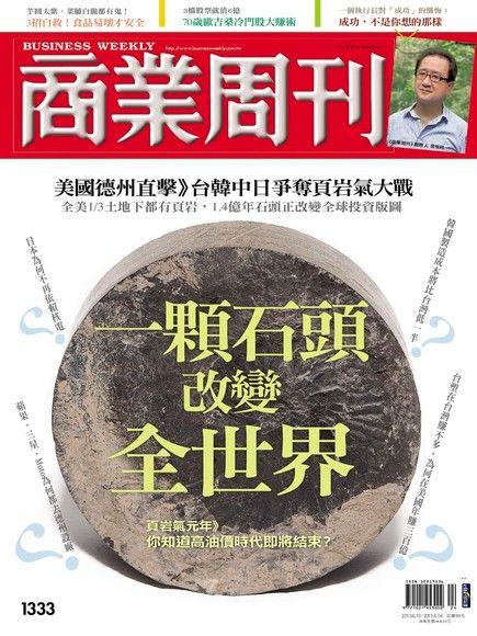 商業周刊 第1333期 2013/06/05