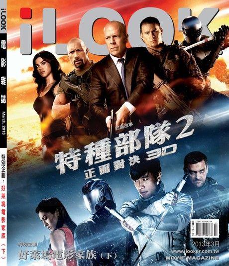 iLOOK電影雜誌 03月號/2013