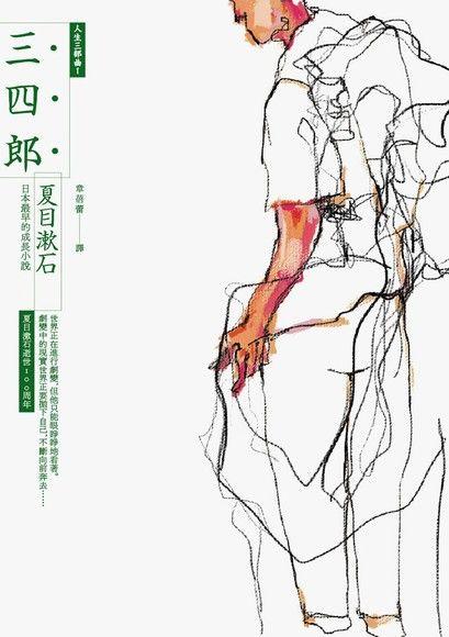 三四郎:日本第一部成長小說
