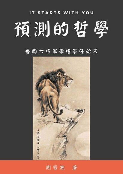 預測的哲學:晉國六將軍奪權事件始末