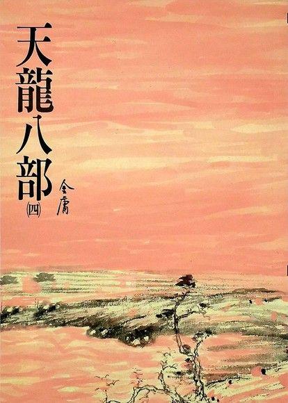 天龍八部(四)(平裝)