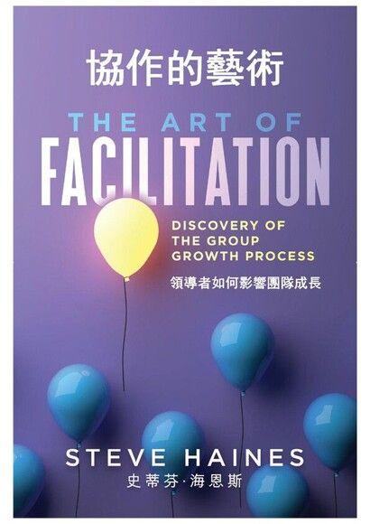 協作的藝術:領導者如何影響團體成長