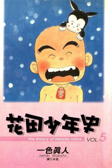 花田少年史(05)完