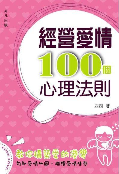 經營愛情100個心理法則