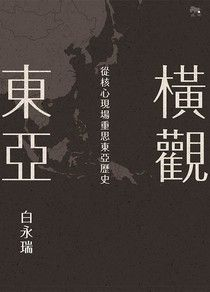 橫觀東亞:從核心現場重思東亞歷史