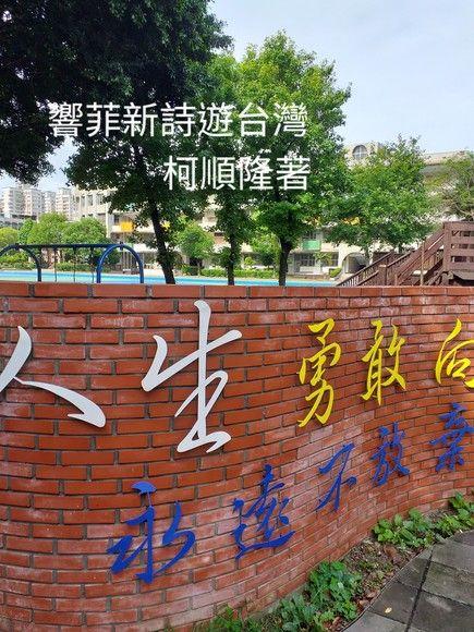 響菲新詩遊台灣