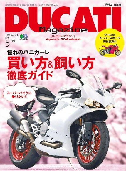 DUCATI Magazine 2017年5月號 Vol.83 【日文版】