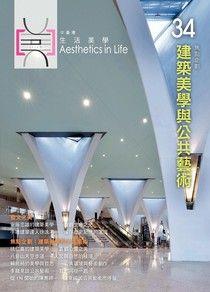 中臺灣生活美學雙月刊 NO.34
