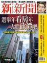 新新聞 第1404期-第1405期 2014/01/29