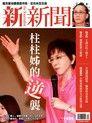 新新聞 第1486期 2015/08/26