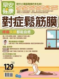 早安健康 特刊38號:對症鬆筋膜,疼痛失調都能自癒