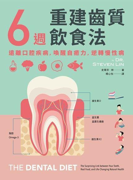 6週重建齒質飲食法