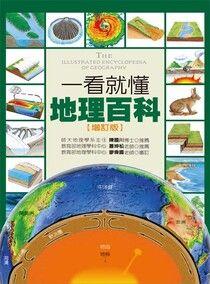 一看就懂地理百科